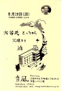 201808otonagi-chirashi